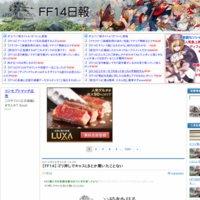 FF14日報