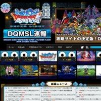 DQMSL速報3