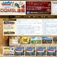 DQMSL速報4