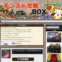 モンスト攻略BOX