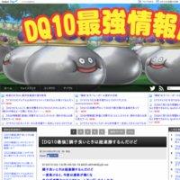 DQ10最強情報局