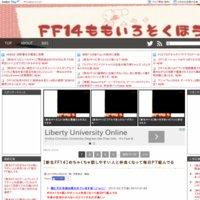 FF14桃色速報