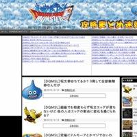 DQMSL攻略まとめ速報