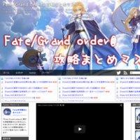 Fate/Grand order@攻略まとめマスター