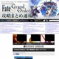 フェイトグランドオーダー攻略まとめ速報【Fate/GrandOrder】
